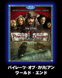 Pirates 3 Blu-Ray