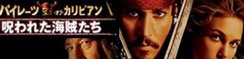 呪われた海賊たち