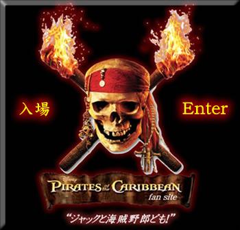 ジャックと海賊野郎ども!へ入場